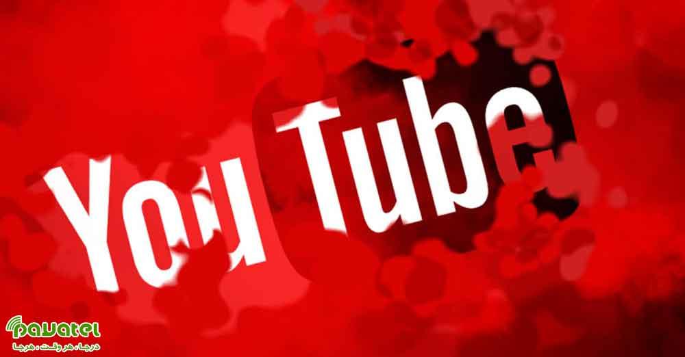 ترفندهای یوتیوبی