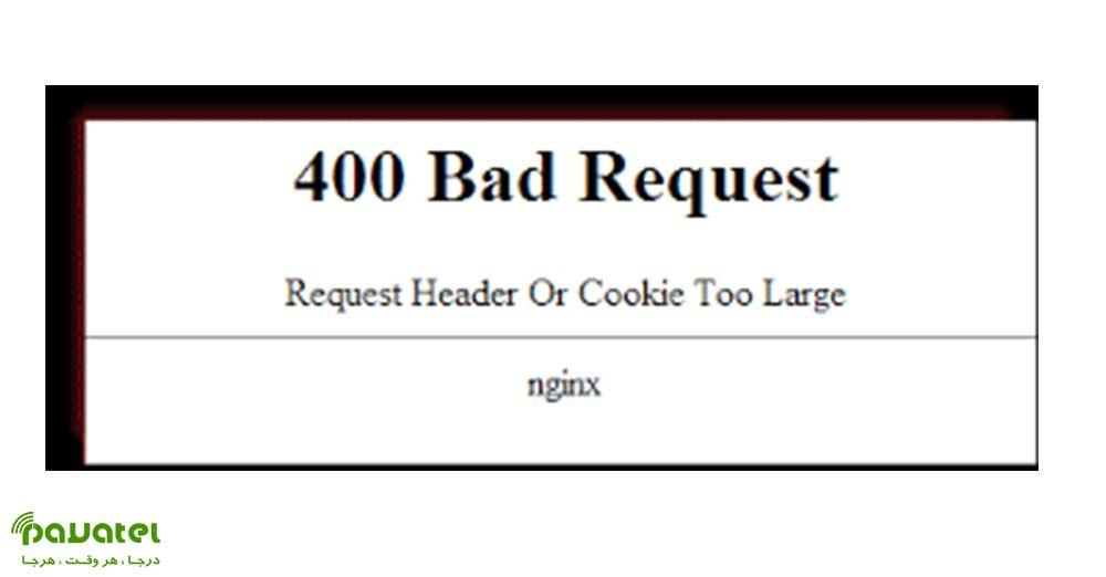 رفع خطای ۴۰۰ Bad Request