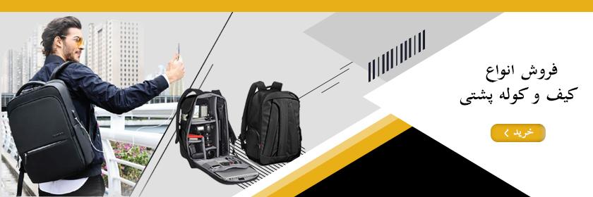 فروش انواع کیف و کوله پشتی