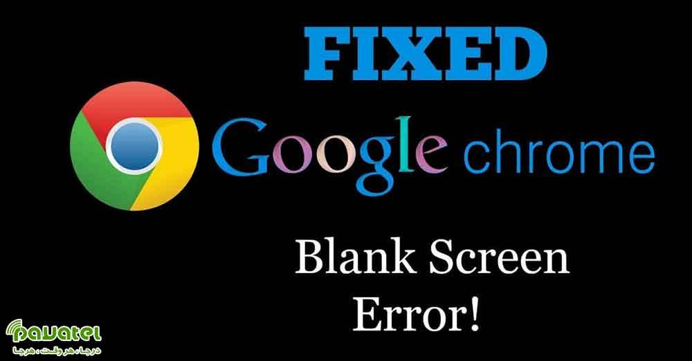 سیاه شدن صفحه گوگل کروم