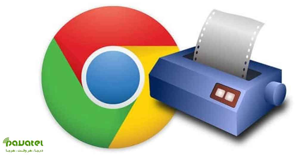 رفع مشکل پرینت نگرفتن در گوگل کروم