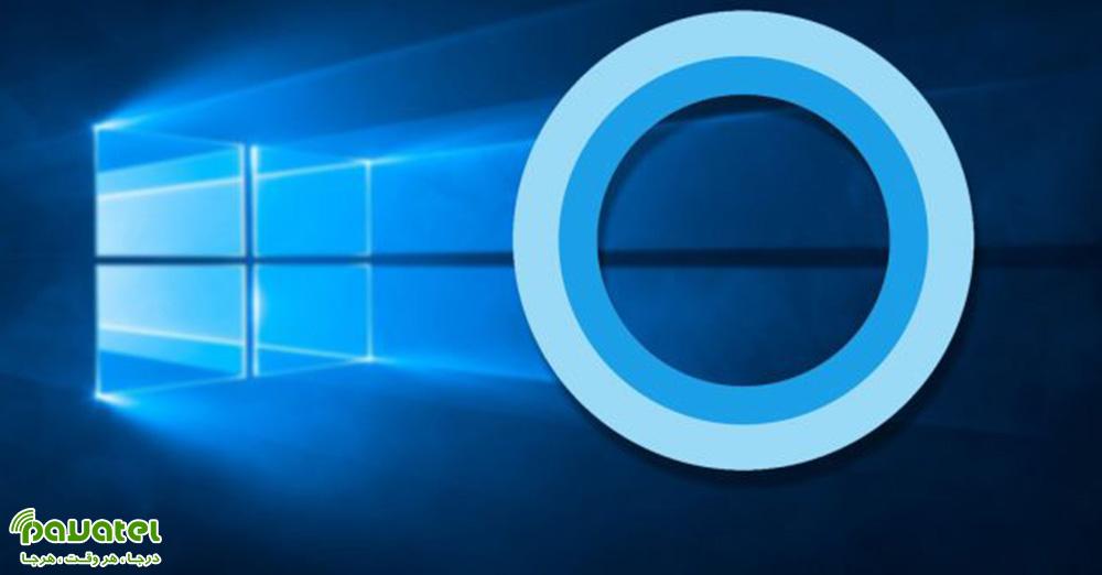غیرفعال کردن Cortana در ویندوز 10