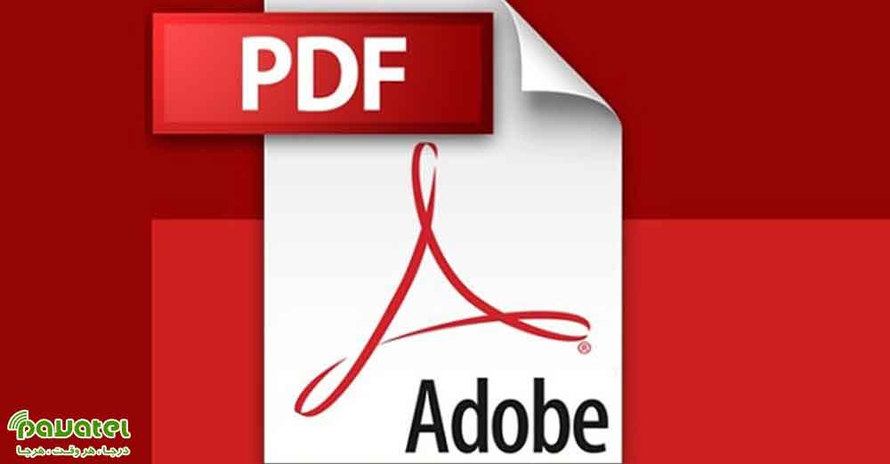 سایت های ویرایش فایل های PDF