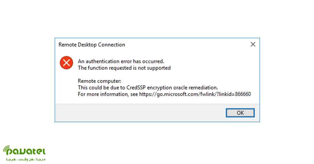 رفع مشکل اتصال ریموت دسکتاپ ویندوز