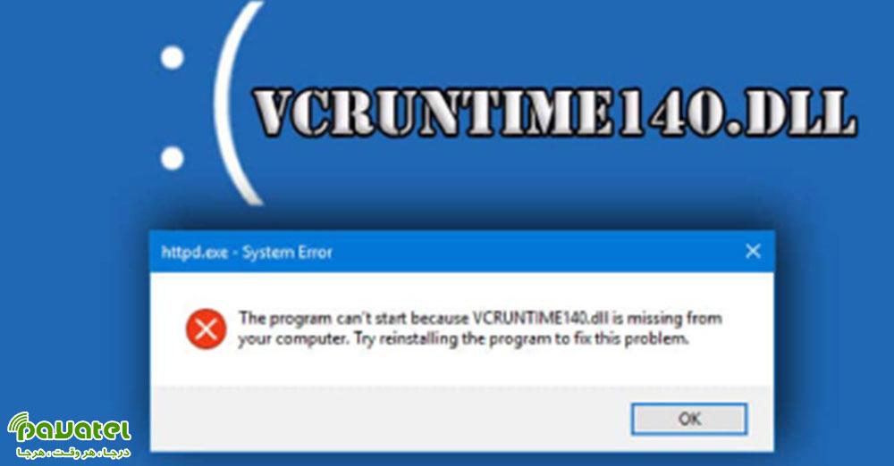 رفع ارور VCRuntime140.dll is missing