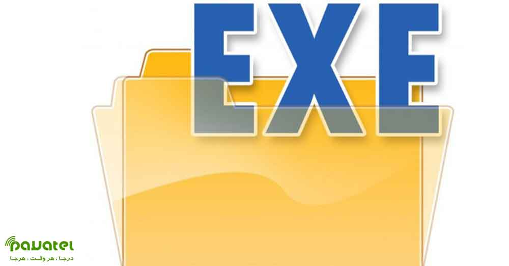 رفع مشکل بازنشدن فایل EXE