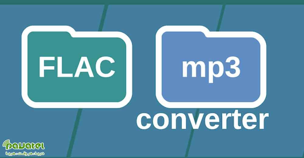 تبدیل فایل FLAC به MP3