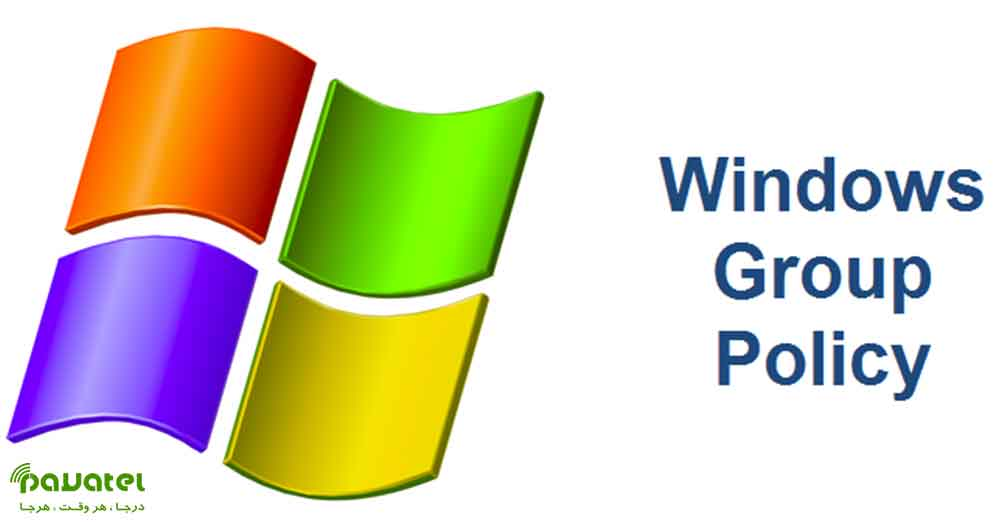 Group Policy ویندوز چیست