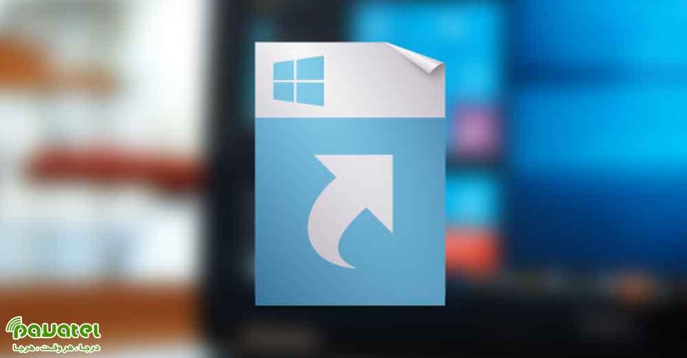 حل مشکل فایل با پسوند .lnk در ویندوز