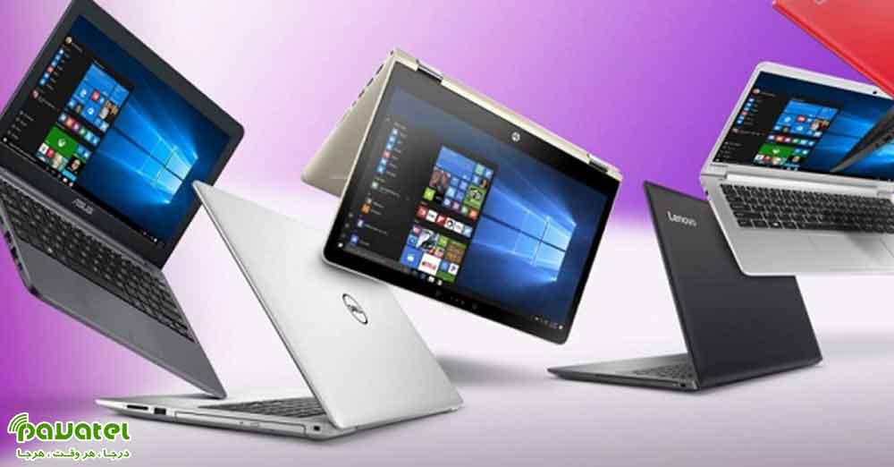 پرفروش ترین لپ تاپ های بازار ایران
