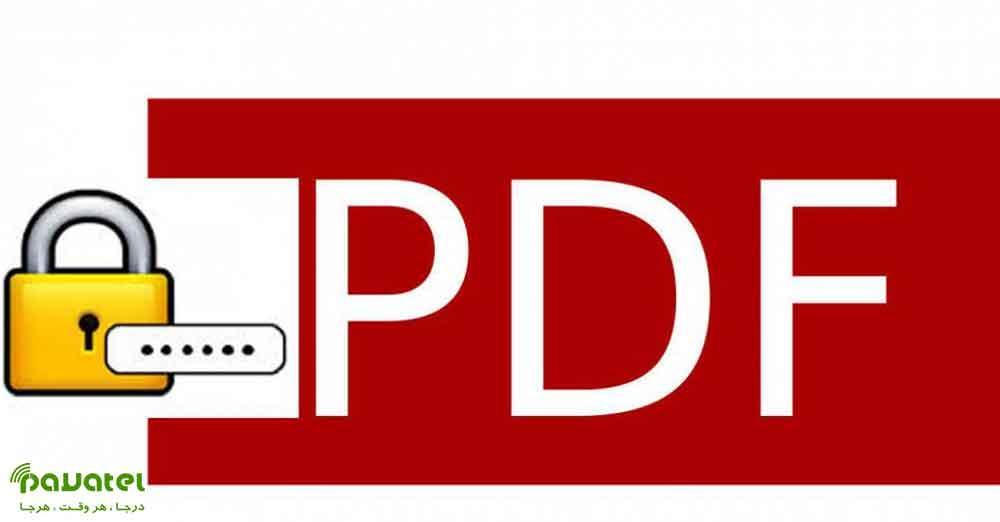 حذف پسورد فایل PDF