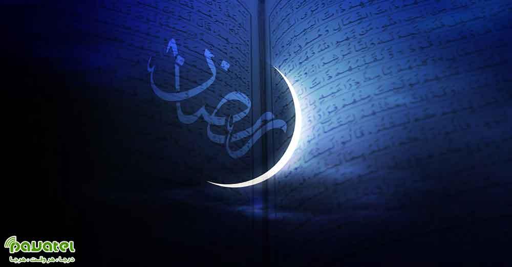 نرم افزارهای ماه رمضان برای گوشی