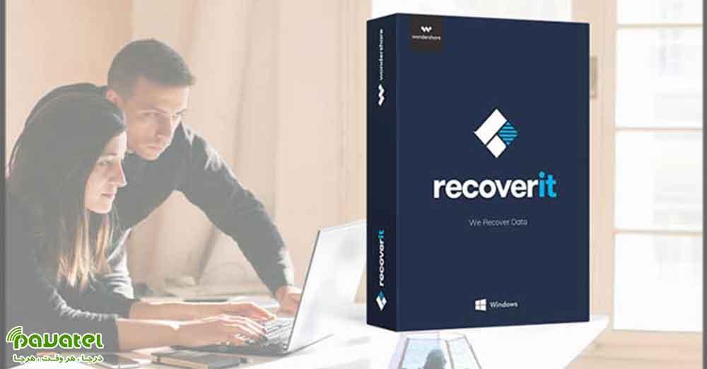 نرم افزار ریکاوری recoverit