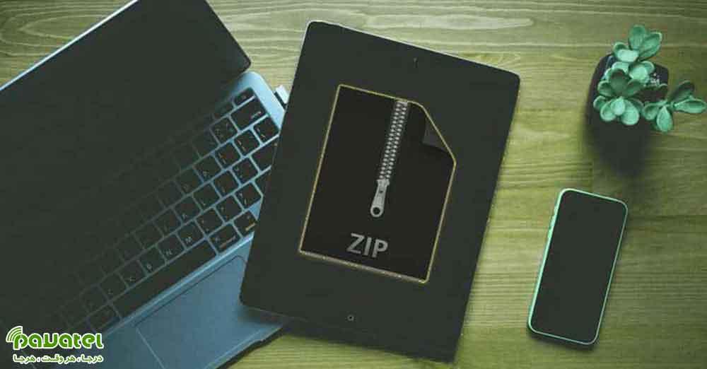 بهترین برنامه های زیپ برای کامپیوتر