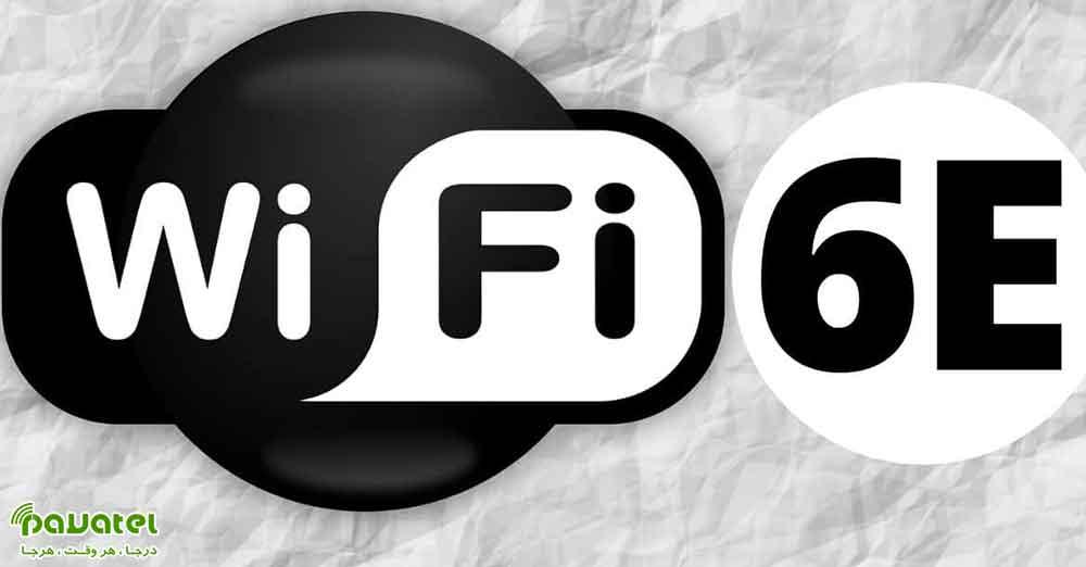 Wi-Fi 6E چیست