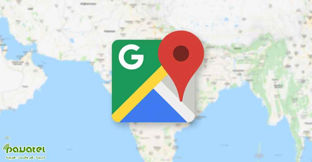 نسخه جدید گوگل مپ