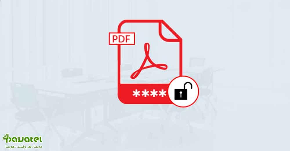 پسورد گذاشتن بر روی فایل PDF