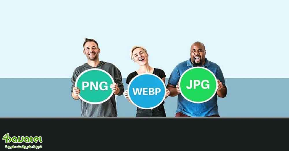 تبدیل فرمت WEBP به JPG و PNG