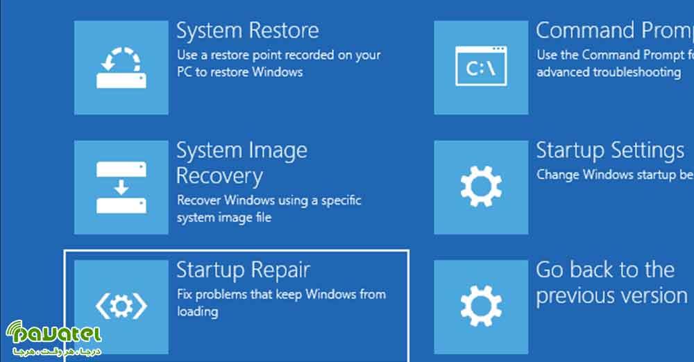 رفع مشکل Startup Repair در ویندوز
