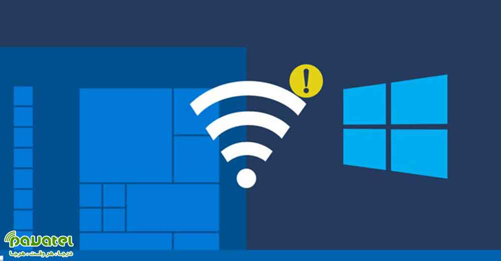 رفع خطای Wi-Fi doesn't have a valid IP configuration