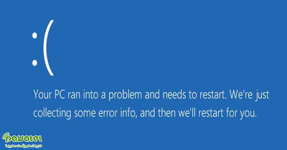 رفع ارور Your PC ran into a problem در ویندوز