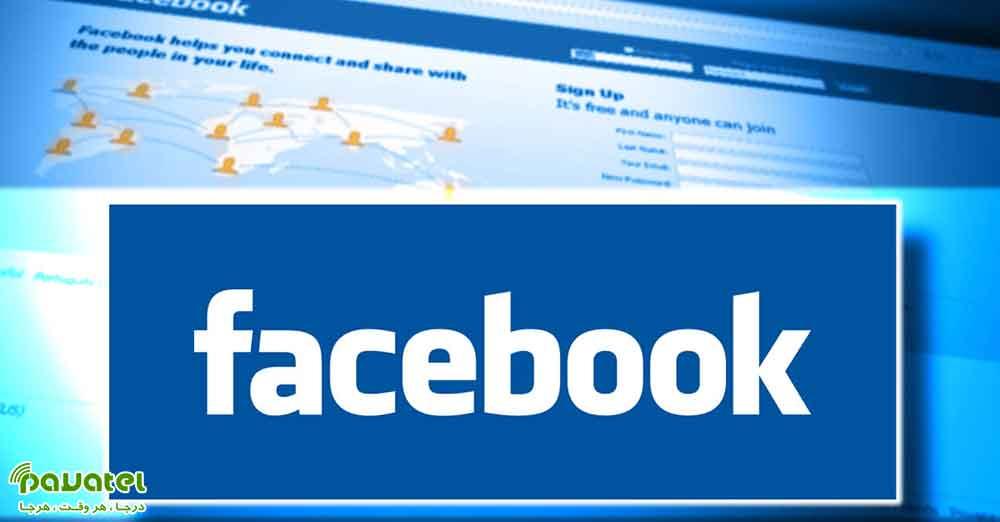 تغییر نام حساب کاربری فیسبوک