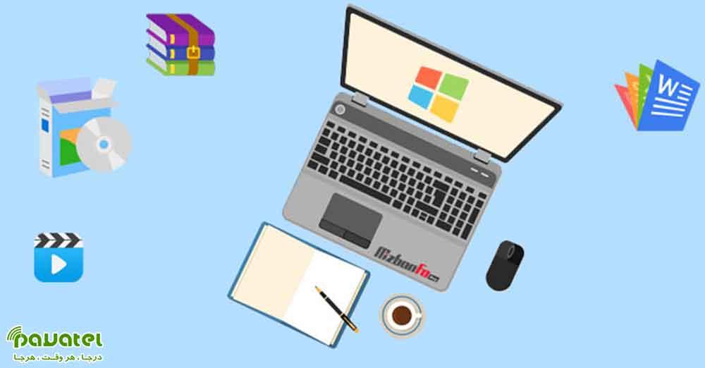نرم افزار های کاربردی بعد از نصب ویندوز