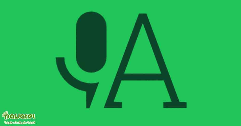 بهترین نرم افزارهای تبدیل گفتار به نوشتار