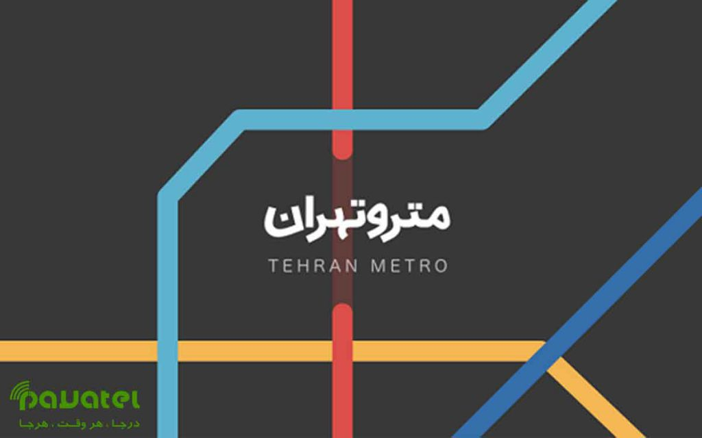 اپلیکیشن های مترو تهران
