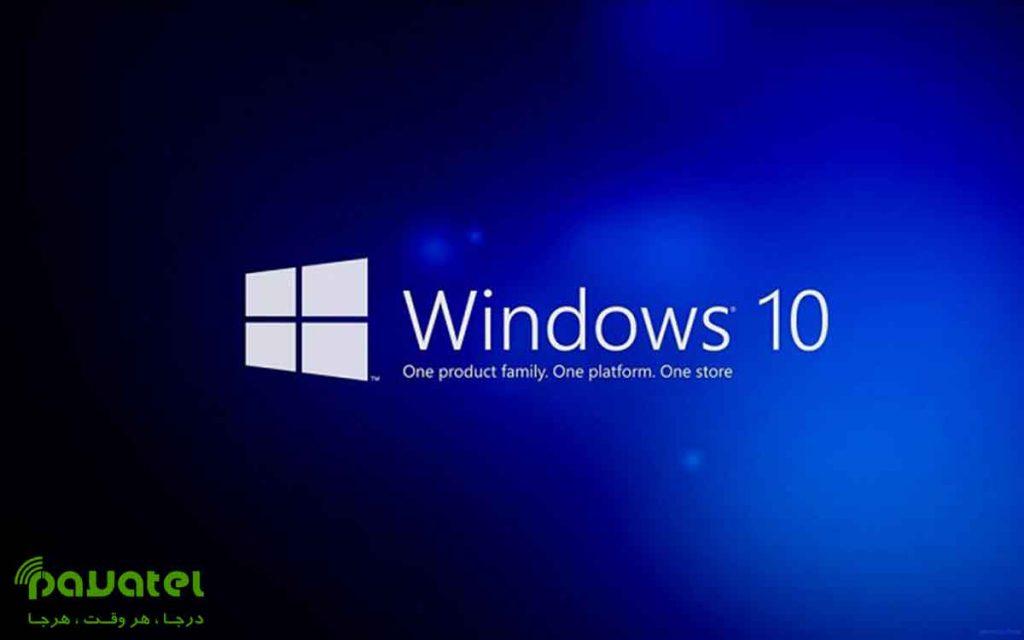 رفع مشکل باز نشدن تنظیمات ویندوز 10