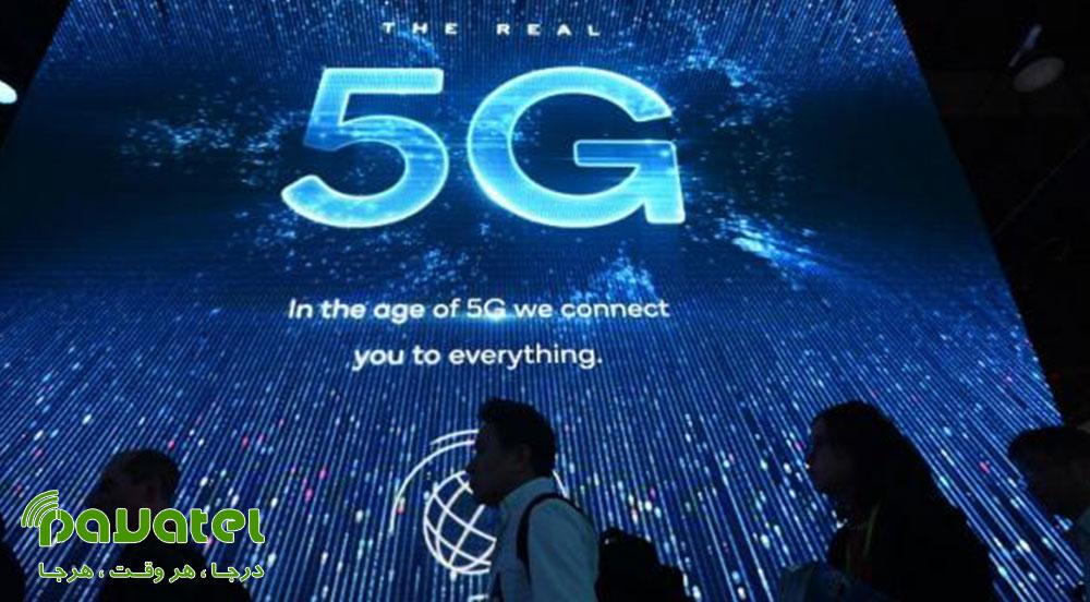 اینترنت 5G در دو نقطه از شهر تهران راه اندازی شد