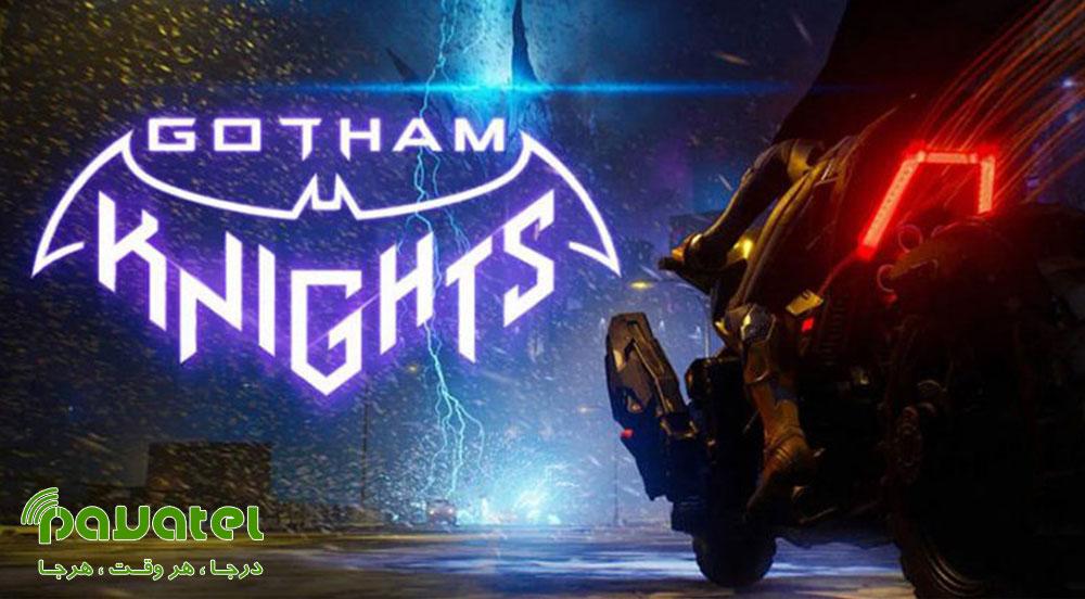 بازی جدید بتمن با عنوان Gotham Knights