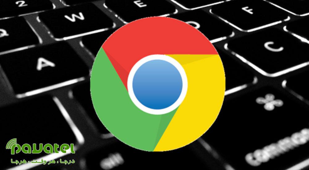 ایجاد کلید میانبر در گوگل کروم