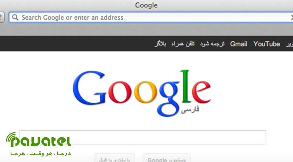 تنظیم گوگل به عنوان صفحه اصلی در مرورگرها
