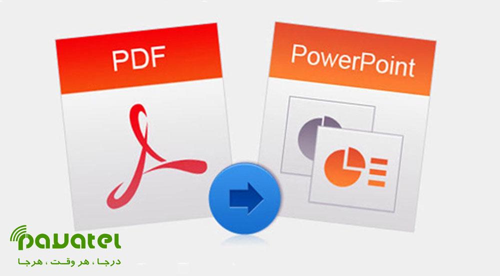 افزودن PDF به پاورپوینت