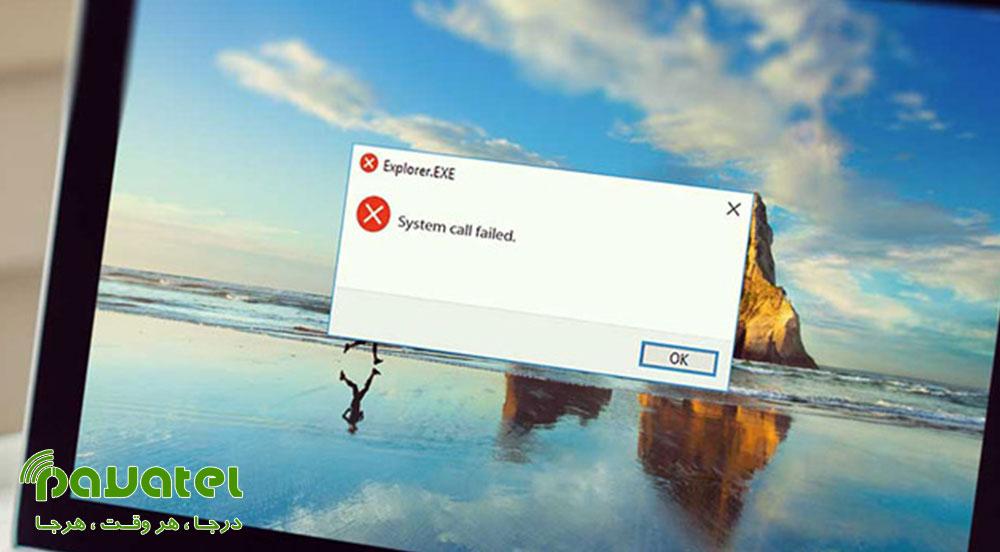 رفع ارور Explorer.exe در ویندوز