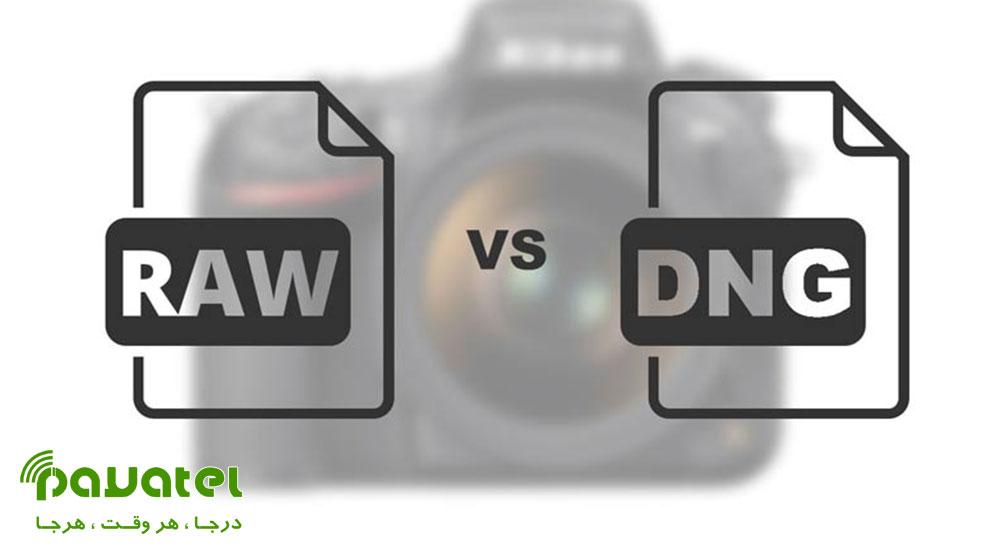 تفاوت های فایلهای RAW و DNG