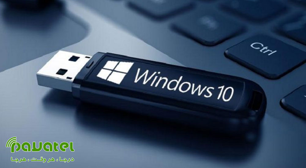 جدا کردن USB از کامپیوتر در ویندوز 10