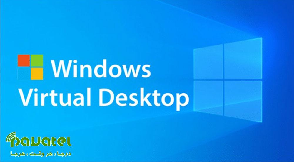 فعالسازی قابلیت Virtualization ویندوز