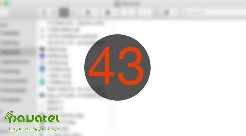 رفع ارور کد ۴۳ در ویندوز