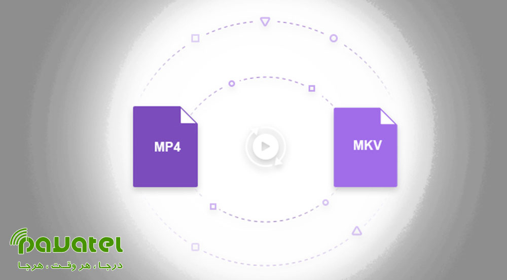 تبدیل فرمت MP4 به MKV