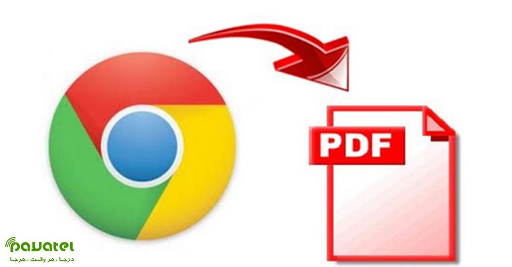 ذخیره صفحات وب به صورت PDF