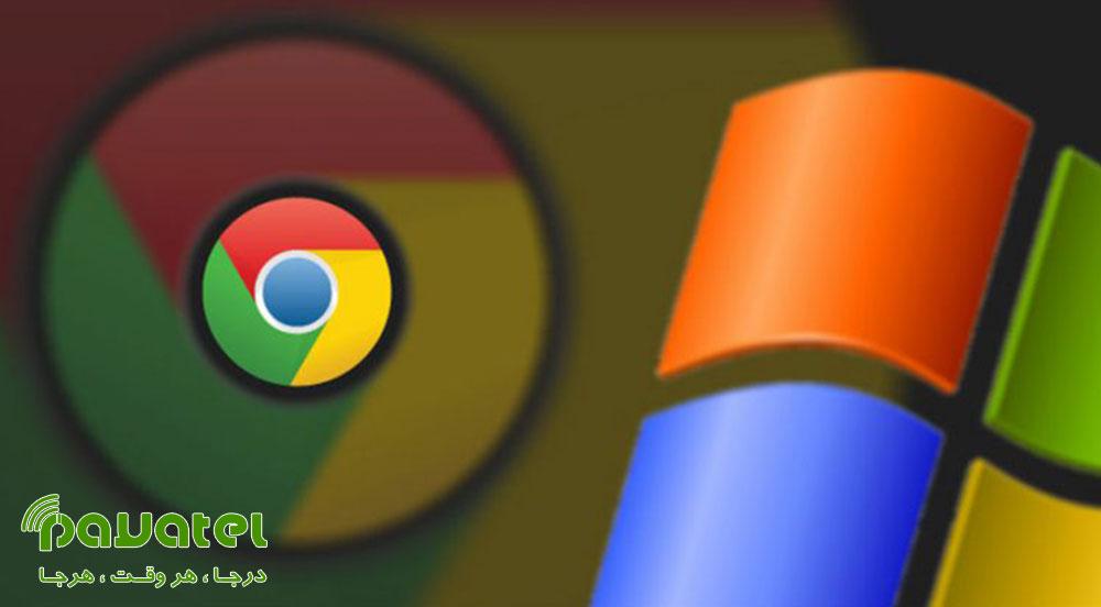پشتیبانی از گوگل کروم در ویندوز 7