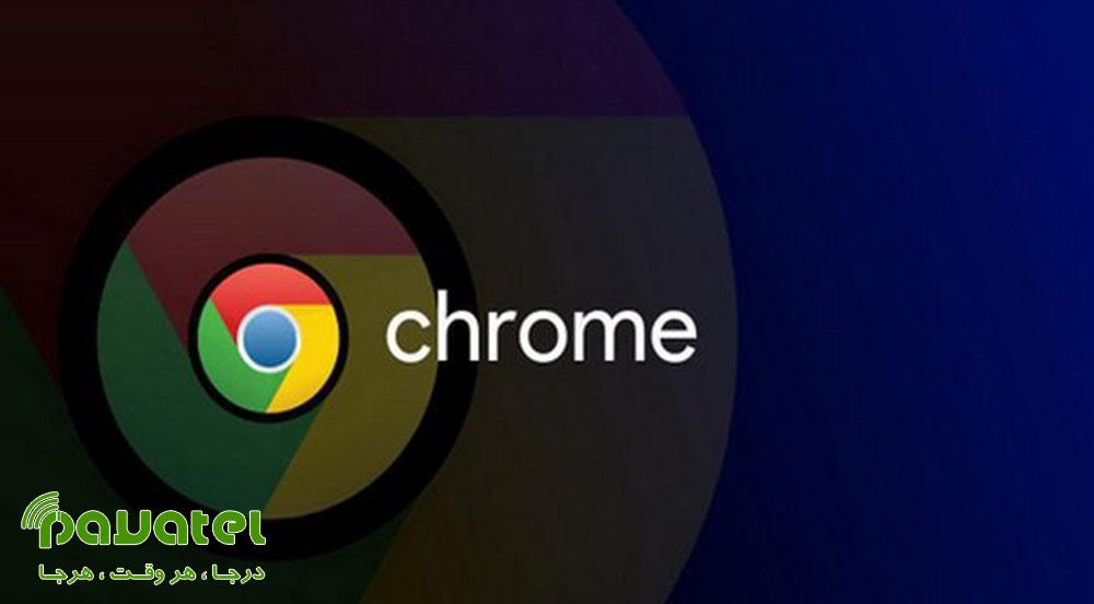 رفع مشکل باز نشدن گوگل کروم در ویندوز