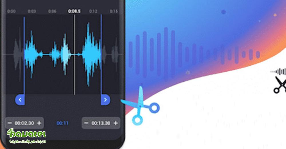 بهترین برنامه های برش آهنگ برای موبایل