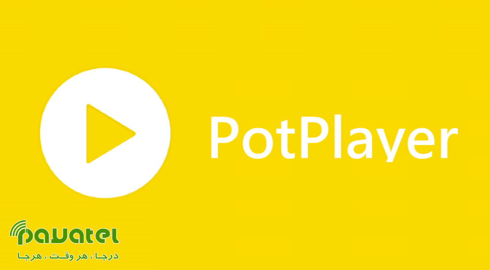 رفع مشکل عدم نمایش زیرنویس فارسی در PotPlayer
