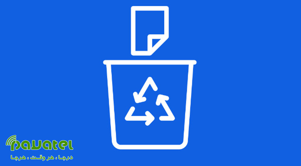 رفع مشکل خالی نشدن Recycle Bin در ویندوز