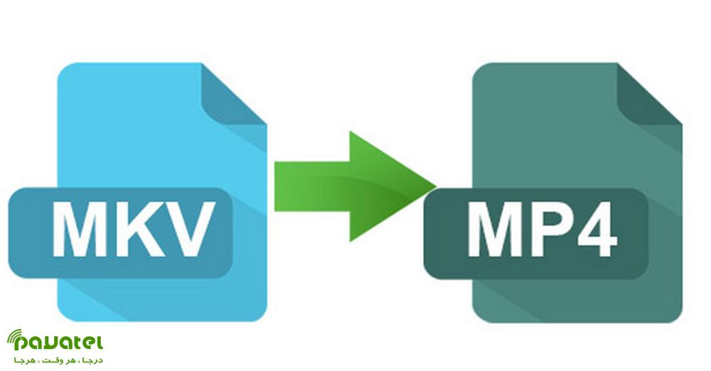 تبدیل فایل MKV به MP4 در اندروید