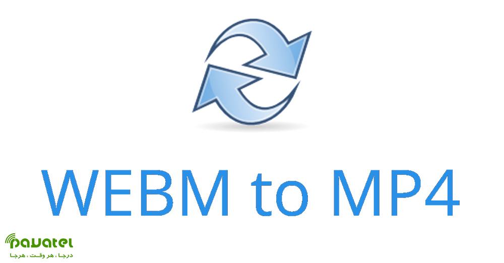 تبدیل فایل WEBM به MP4