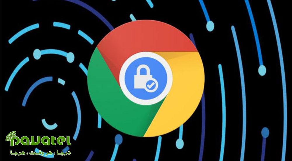 افزایش امنیت گوگل کروم